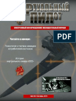 virtpilot5- Виртуальный пилот №5