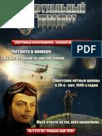 virtpilot9- Виртуальный пилот №9