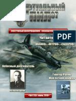 virtpilot12- Виртуальный пилот №12