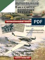 virtpilot15- Виртуальный пилот №15