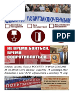 Ussr 30 Shagov Olegа Nilova Osvobojdeniyu Politzaklyuchennix 130 Str