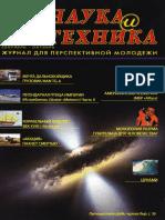 NiT_2006_04- наука и техника 2006 - 04