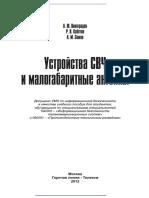 Устройства_СВЧ_и_малогабаритные_антенны_(1)