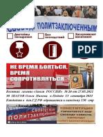 NEWS 30 Shagov Olegа Nilova Osvobojdeniyu Politzaklyuchennix 130 Str