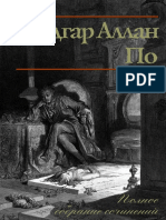 Эдгар Аллан По - Полное собрание сочинений в одном томе - 2013