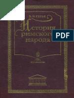 Герье В.И. - История римского народа-2002