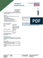 22033-WindshieldSuper-ConcentratedCleaner-39.0-ru
