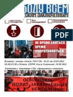 Novaya Progranna 30 Shagov Olgi Xodunovoy Osvobojdenie Politzaklychennix 124 Str