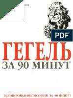 Гегель За 90 Минут