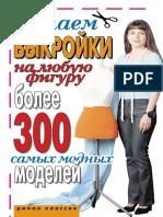 Delaem_vykroyki