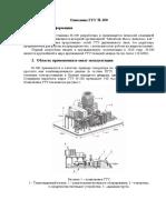 Описание H-100.docx