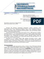Зауваження до проєкту наказу Міністерства фінансів України «Про затвердження Порядку ведення обліку товарних запасів для фізичних осіб підприємців, у тому числі платників єдиного податку» та аналіз регуляторного впливу