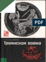 kravchuk_a_kleyn_l_troyanskaya_voyna_mif_i_istoriya (1)