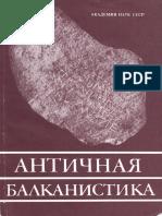 1987_Antichnaja_balkanistika