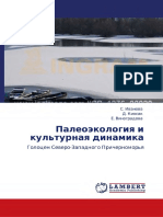 1ivanova_s_kiosak_d_vinogradova_e_paleoekologiya_i_kul_turnay