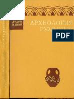 1fedorov_g_b_polevoy_l_l_arkheologiya_rumynii