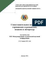 МСНК-2021, сборник
