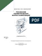Risovanie Geometricheskikh Form i Kompozitsiy