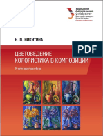 Tsvetovedenie Koloristika v Kompozitsii 2015