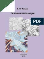 Osnovy_kompozitsii_2019
