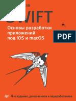 Swift.ОсновыразработкиприложенийподиiOSиmacOS(PDFDrive) 1