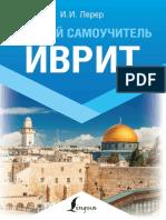 Самоучитель по ивриту