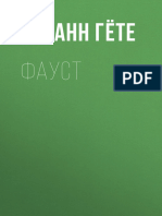 Gyote I. FaustIIII