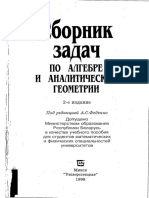 Burdun Murashko Tolkachev Fedenko Sbornik Zadach Po Algebre i Analiticheskoy Geometrii