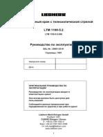 bal_20601-03-91 LTM 1100-5.2