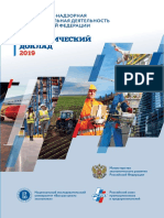 Аналитический доклад  Контрольно-надзорная и разрешительная деятельность в Российской Федерации