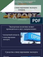 Средства нетарифного регулирования внешней торговли
