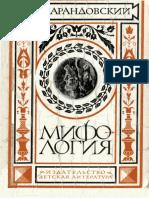 Parandovskii Ian Mifologiia