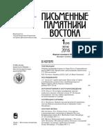 PPV_1_24_2016_01_shomakhmadov