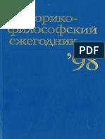 Istoriko Filosofskiy Ezhegodnik 1998