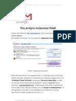 Πώς φτιάχνω λογαριασμό Gmail