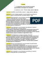 Экзамен Моделирование процессов производств пищевых продуктов