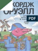 Oruell_1984.275908.fb2