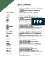 Список сокращений названия органов военного управления МО РФ