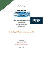 اسس ومبادئ في علم الطقس والمناخ