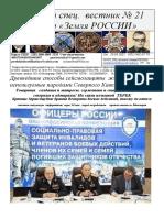 PERED Pogrebeniem Pozivnoy TEREK Drevneyshie Sposobi Seismozashiti Zdani Narodami Severnogo Kavkaza 209 Str