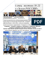 Voenniy Vestnik Pozivnoy TEREK Drevneyshie Sposobi Seismozashiti Zdani Narodami 228 Str