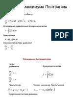 Варианты применения принципа максимума+