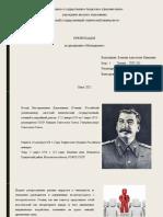 Сталин стиль руководства