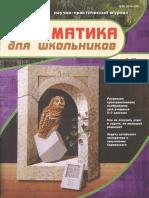 MATEMATICA ESCOLAR 2018 №01