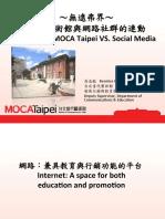 8_Share It! -- MOCA Taipei vs. Social Media