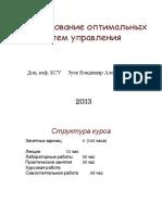 Проектирование оптимальных систем2014