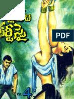 Horror Novels In Telugu Pdf
