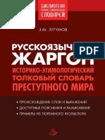 [Zaur_Zugumov]_Russkoyazuechnuei_zhargon._Istoriko(BookFi)