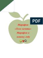 Marafon_k_novomu_godu_2