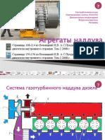 25 Презентация Конструкция Агрегатов Наддува